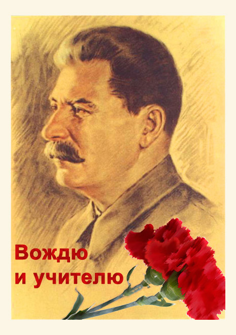 Great Stalin