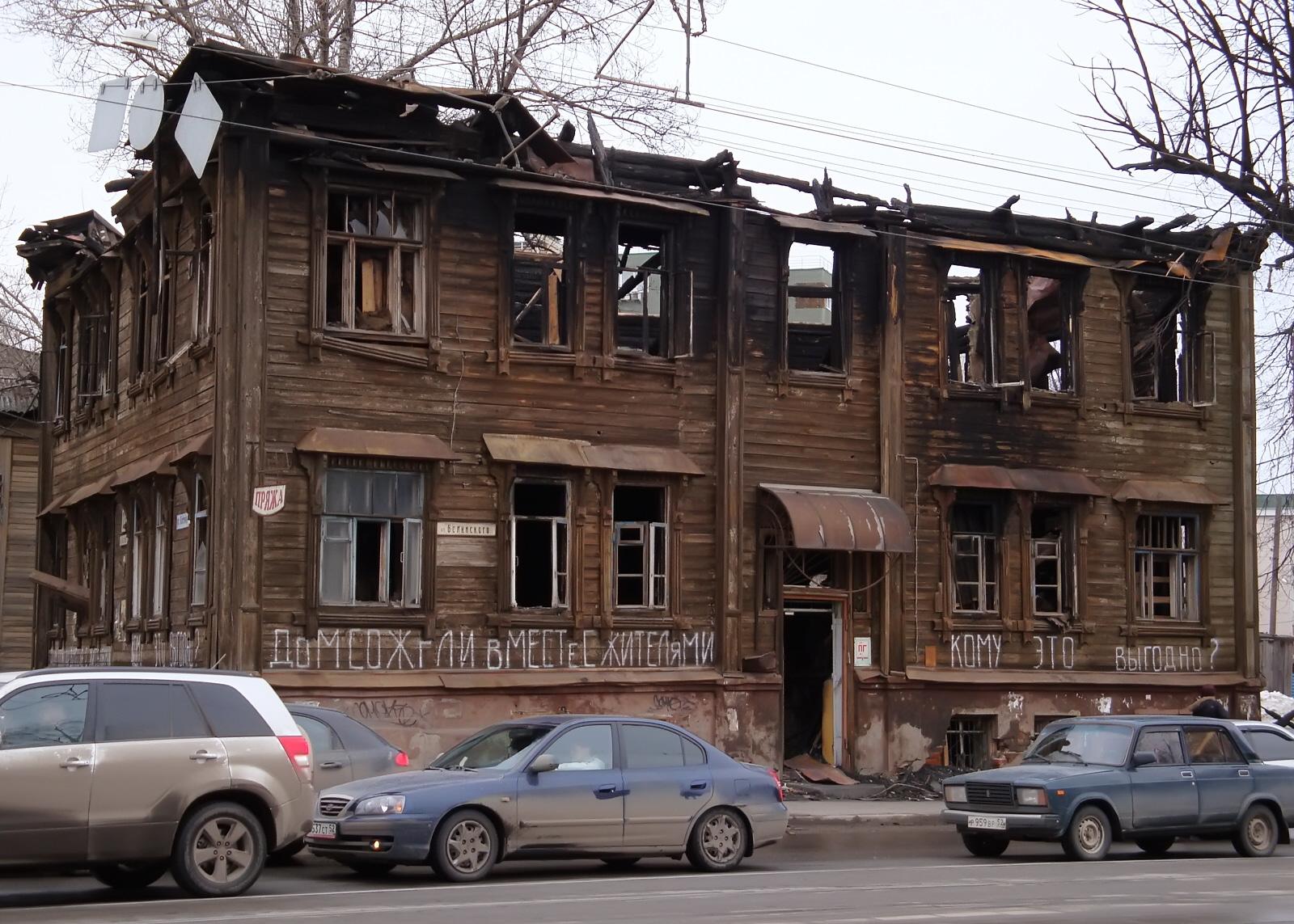 Фото домов нижнего новгорода