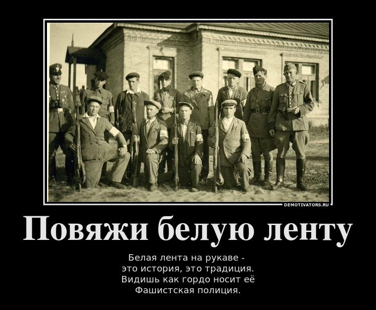 Русских надо убивать - 8e39
