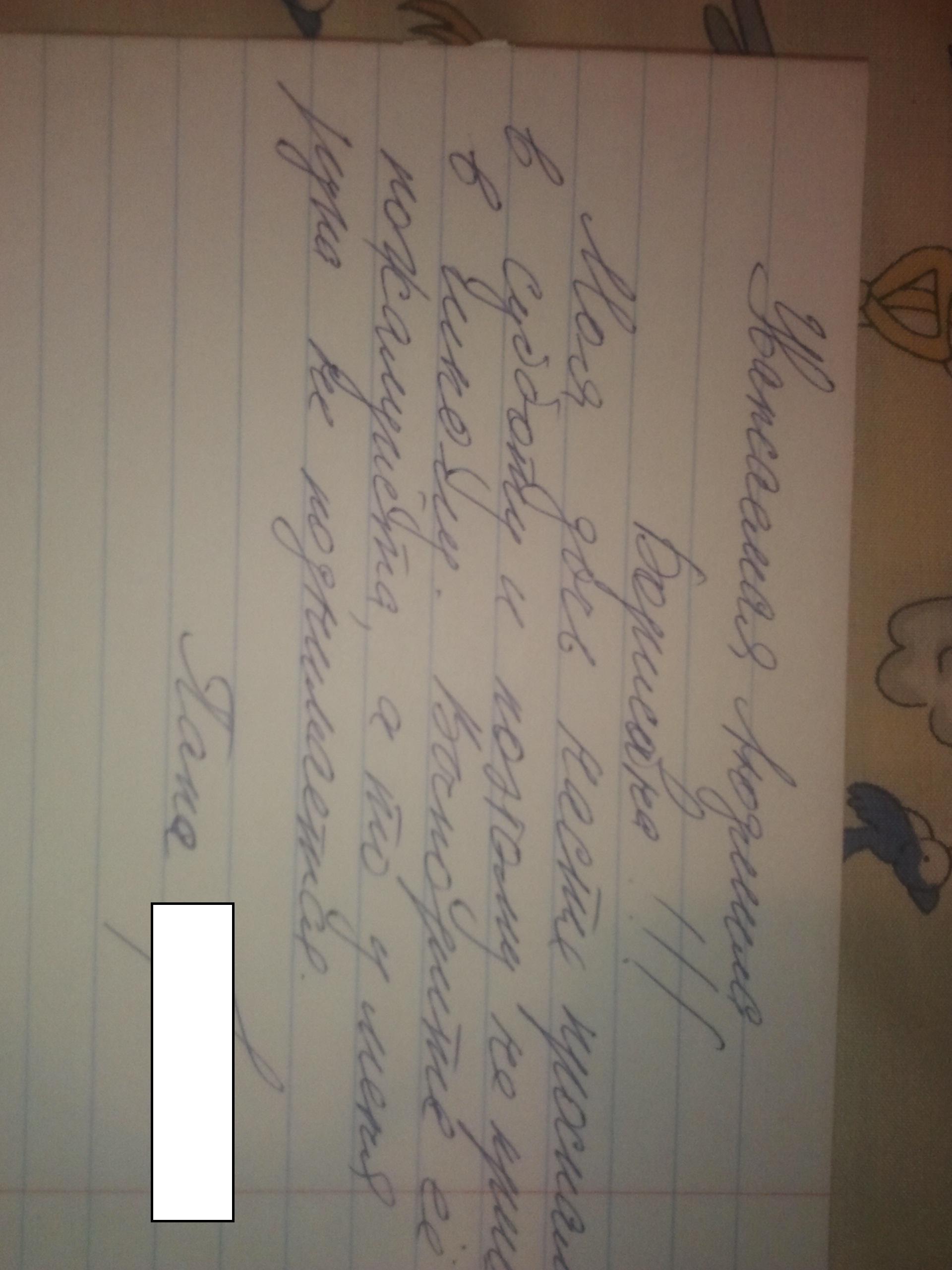 записка для родителей образец