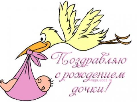 Поздравления с рождением дочки гифки