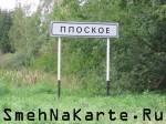 Указатель на деревню Плоское.