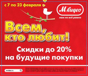 23 февраля рекламные акции: