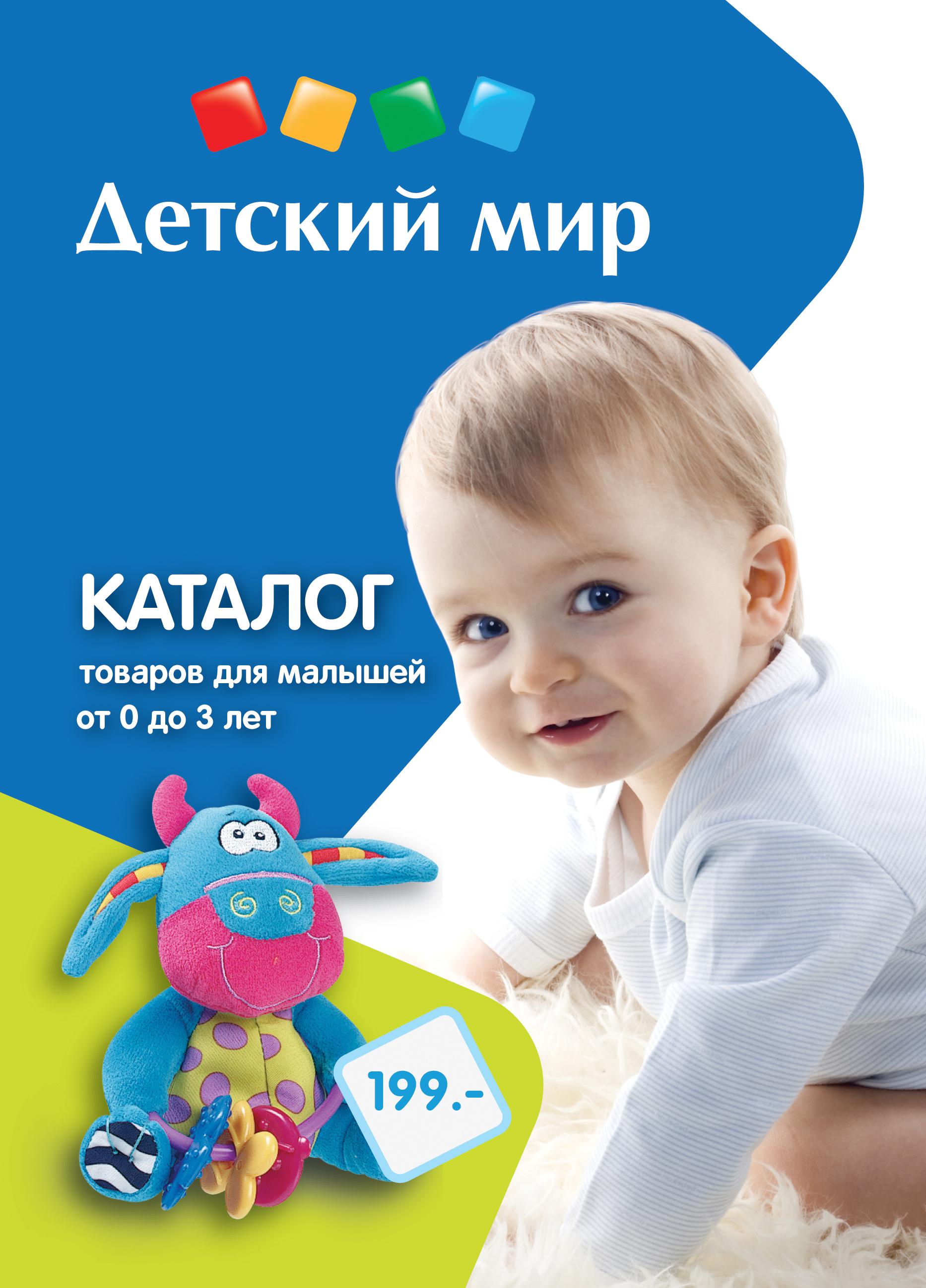 Каталог Для Детей