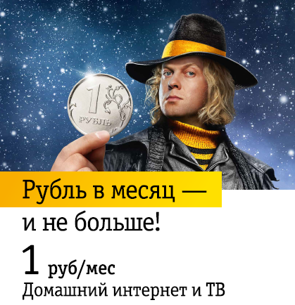 Билайн реклама интернет за рубль витрины реклама визитки канцтоваров