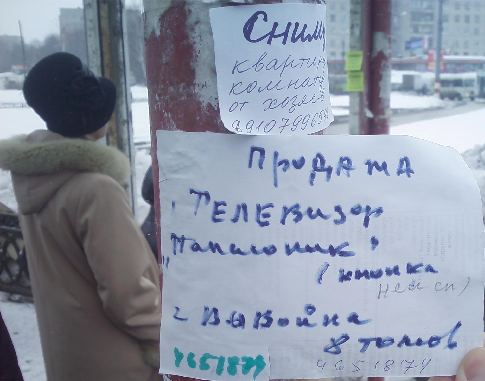 Бурятский сайт в санкт петербурге частные объявления