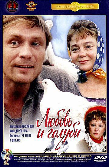 Мелодрама комедия русские фильмы