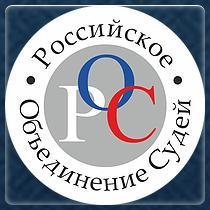 совет судей рф новости rfros.ru
