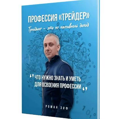 Роман Зиф profxtrader.ru