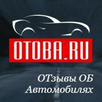otoba.ru автоэнциклопедия