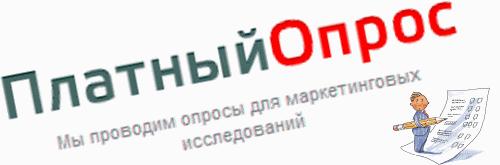 платные опросы платные-опросы.рф