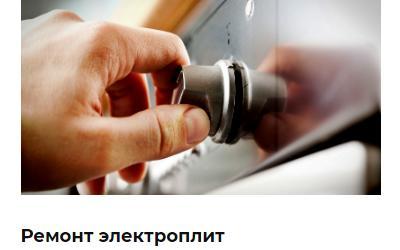 ремонт холодильников уфа ufamaster.com стиральных