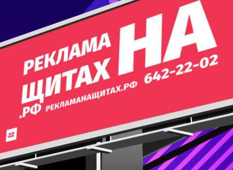 Размещение Рекламы москва.рекламанащитах.рф