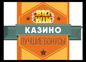 Самые популярные и рейтинговые казино bezdep777.info