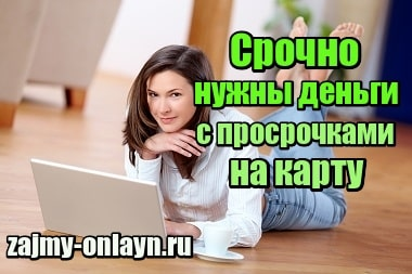 Сайт про онлайн-займы, микрокредиты
