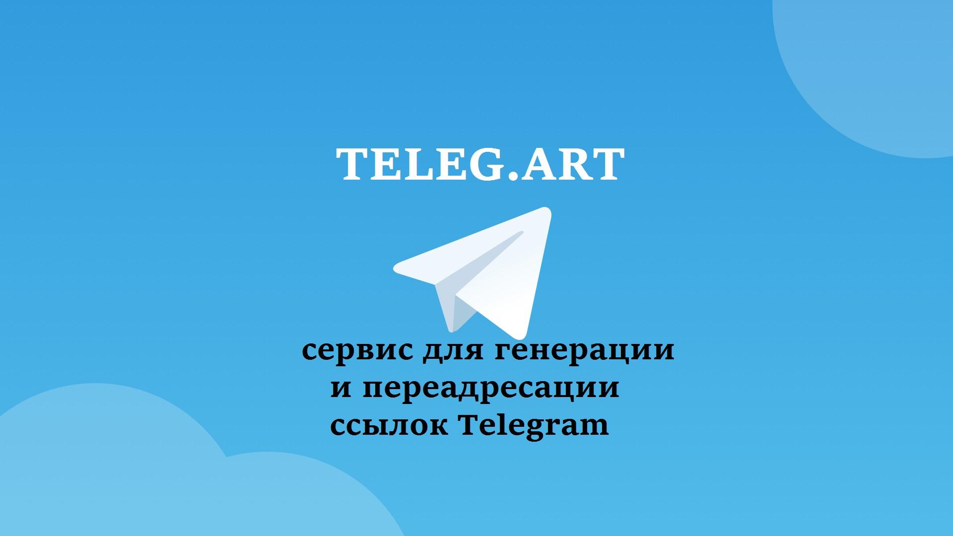 teleg.art