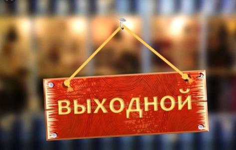 Удобный интернет-гид по праздничным дням России