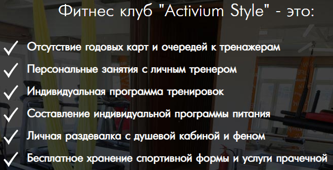 фитнес клуб активиум стайл