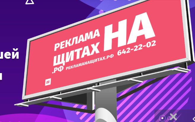 иваново.рекламанащитах.рф