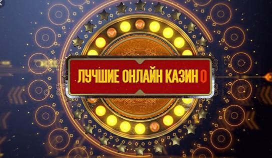 рейтинг интернет казино