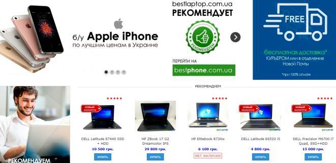 bestlaptop.com.ua