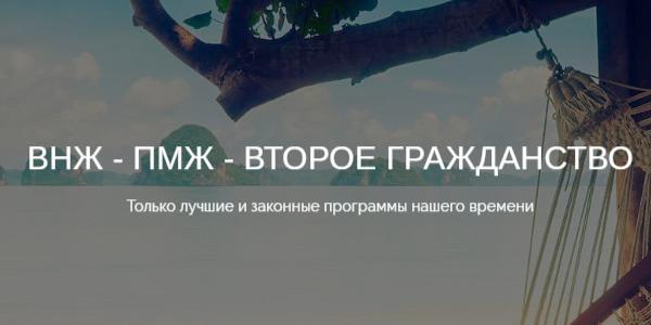 Гражданство путем инвестиций для жителей РФ: наиболее интересные государства