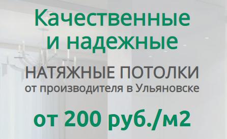 ulyanovskpotolki.ru