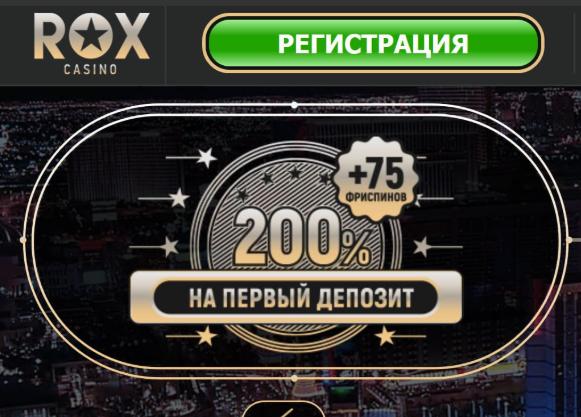 casinos-rox.ru