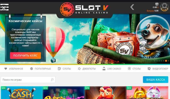 Slot V - отличное казино для азартной игры