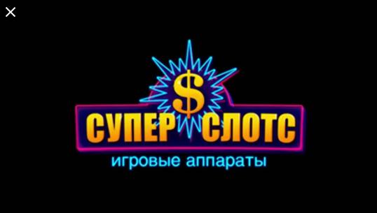 Казино Super Slots: играем на красочных слотах с отличными коэффициентами