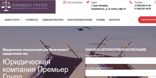 помощь опытных юристов на premier-law.ru