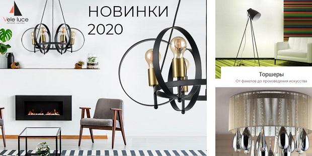люстры для вашего дома на svet-depo.ru