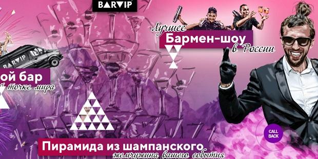 бармен-шоу на любые мероприятия - barvip.ru