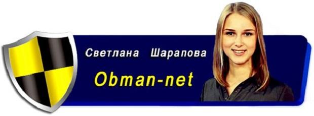 блог Светланы Шараповой obman-net