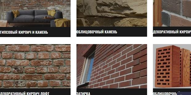 кирпич различных видов и другие материалы на кирпичмастер.рф