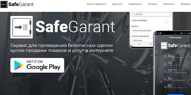 safegarant.com - сервис безопасных сделок