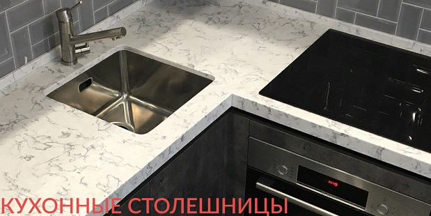 столешницы для кухни и ванной stonetime.ru