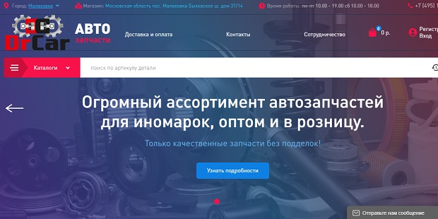 обширный каталог автозапчастей на drcar-ru
