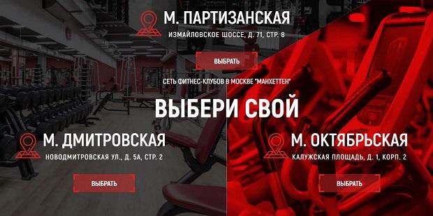 сеть фитнес клубов manfit.ru