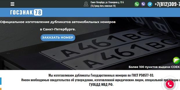 заказ дубликата номера на gosznak78.ru