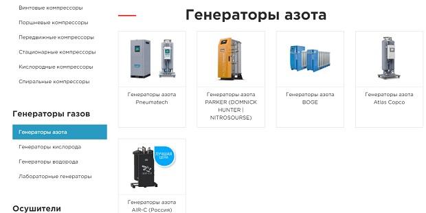 азотные генераторы на air-c.ru