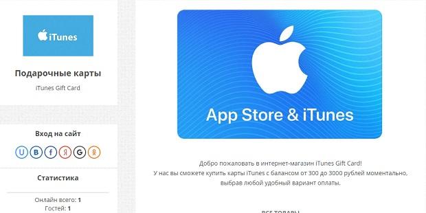 подарочная карта iTunes Gift Card на itunes-shop.ru