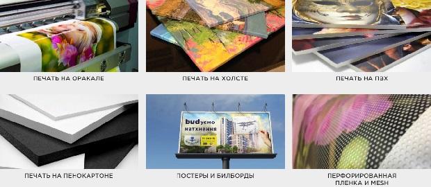 обширный перечень полиграфических услуг life-print.kiev.ua