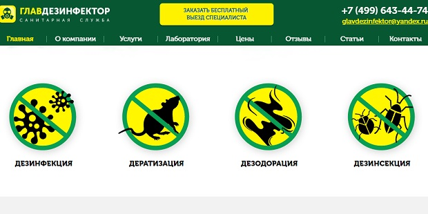 услуги дезинсекции glavdezinfektor.ru