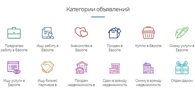 доска объявлений Европа gidra.eu