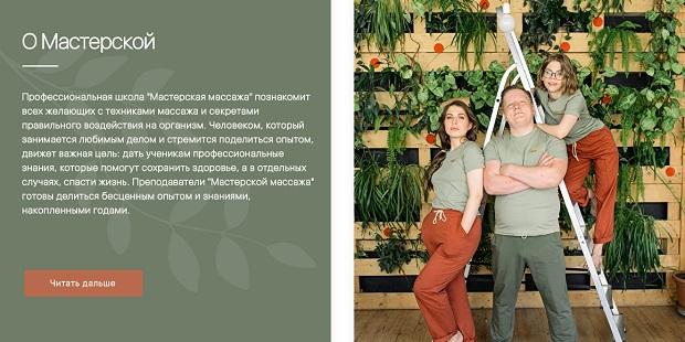 обучение различным техникам массажа на massagemastery.ru