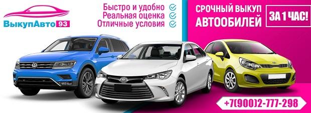 срочный выкуп авто vikupavto93.ru