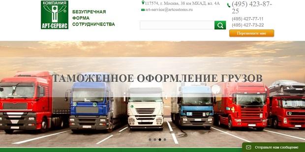 таможенное оформление в Москве и МО artcustoms.ru