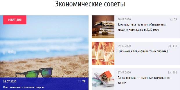 ипотека,  кредиты,  карты крупнейших банков на bankstok.ru
