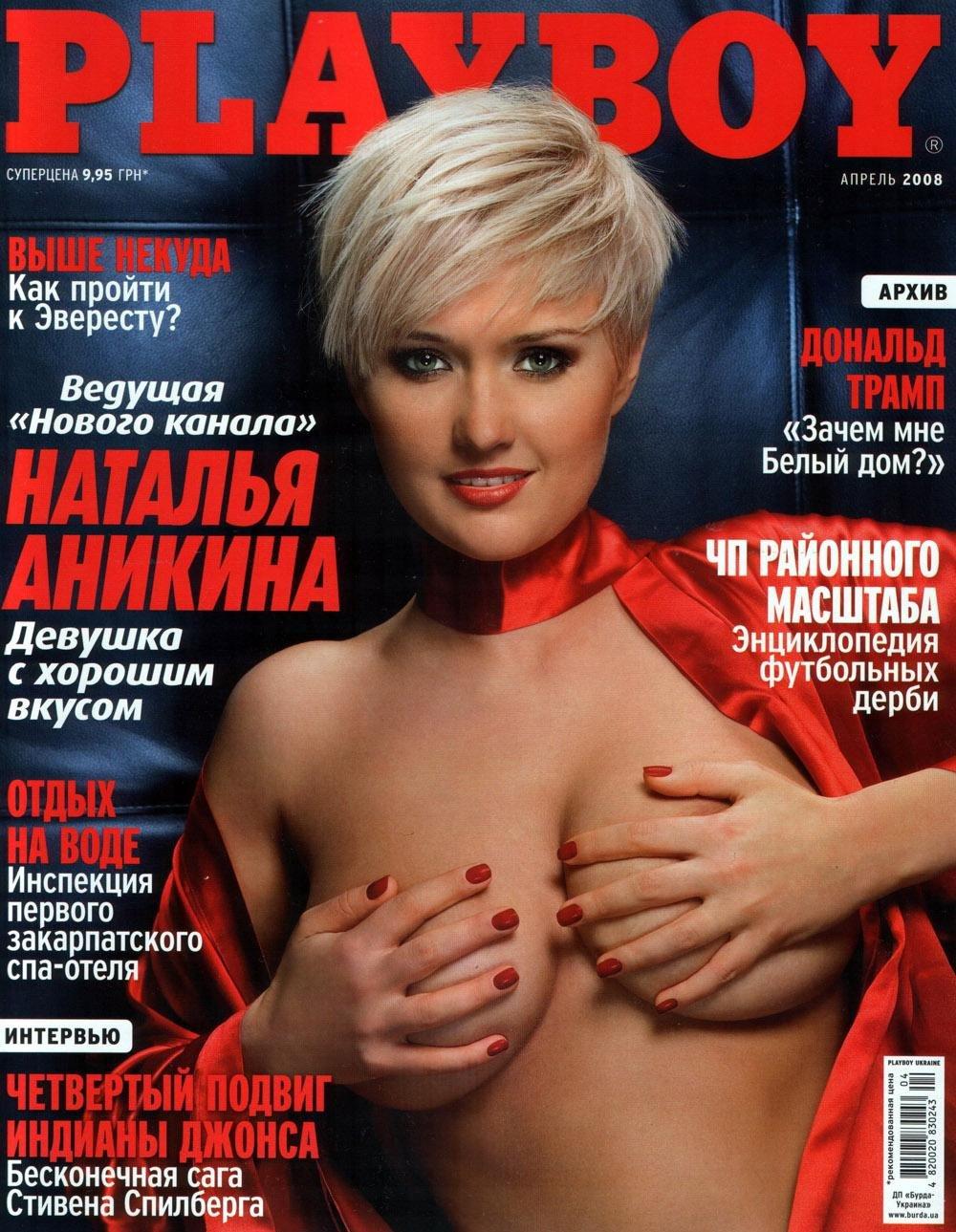 Playboy апрель 2008 3 фотография